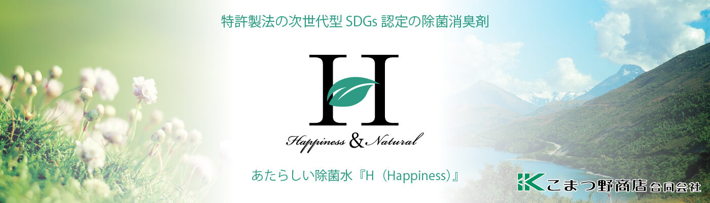 あたらしい除菌水『H(Happiness)』|特許製法の次世代型 SDGs認定の除菌消臭剤